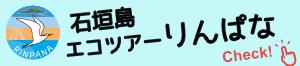 石垣島エコツアーりんぱな|石垣島PR情報局