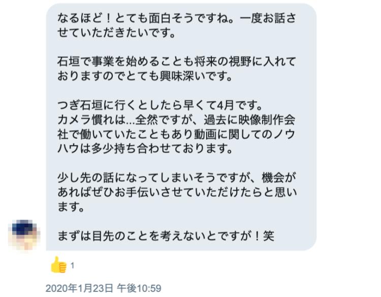 フォロワーさんとTwitterのやりとり|石垣島PR情報局
