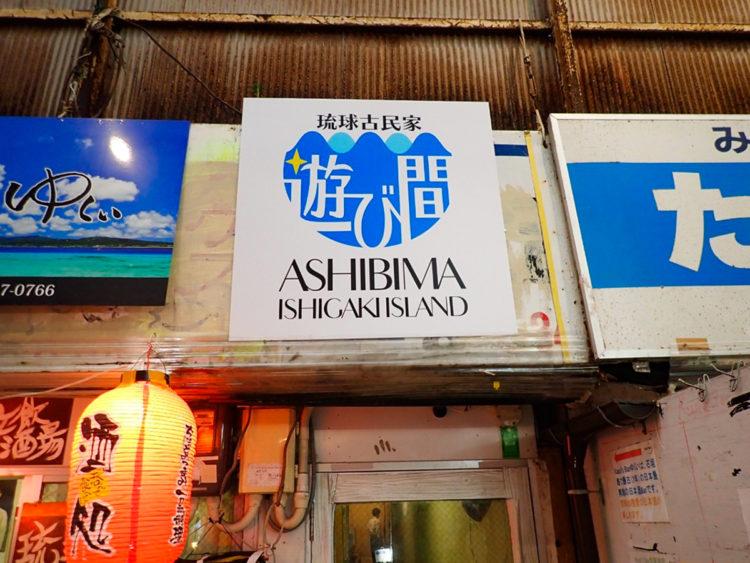 石垣島ユーグレナモールに琉球古民家 遊び間(あしびま)がオープン! | 石垣島PR情報局