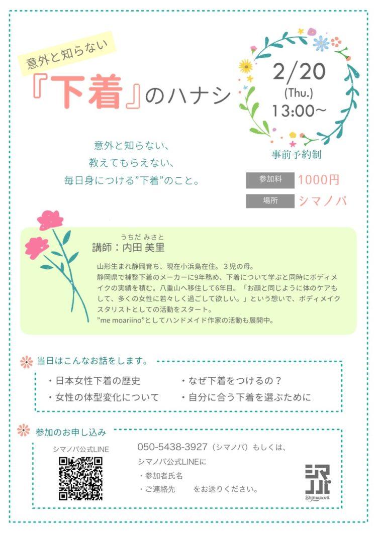 シマノバイベント|石垣島PR情報局