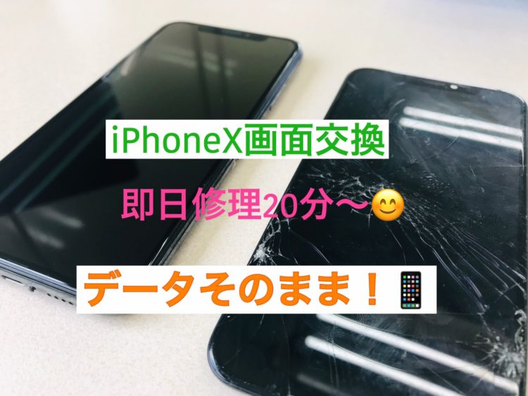 スマホ修理専門店|石垣島PR情報局
