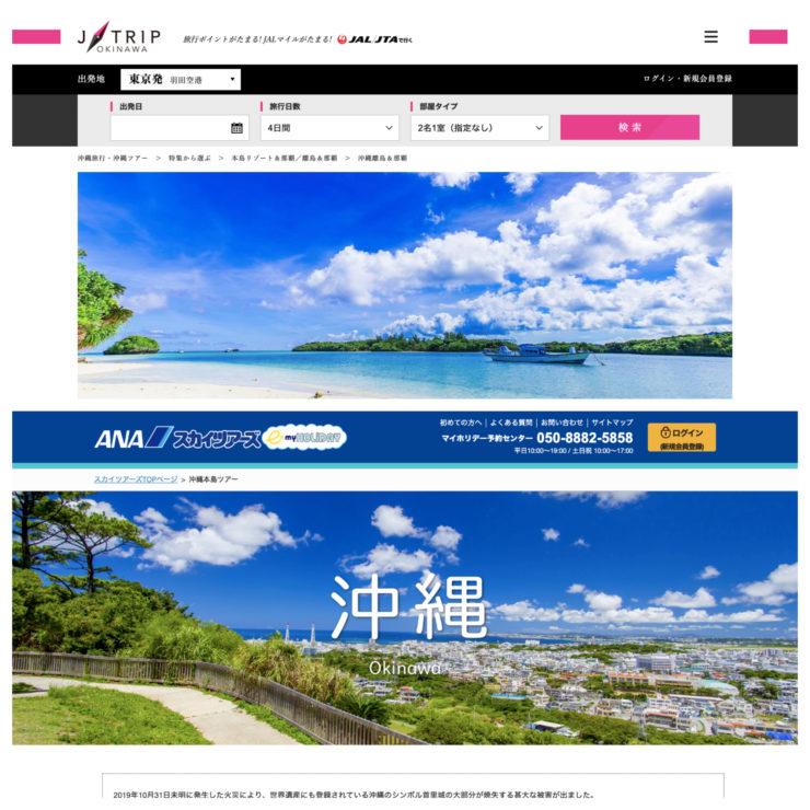 JALとANA|石垣島PR情報局