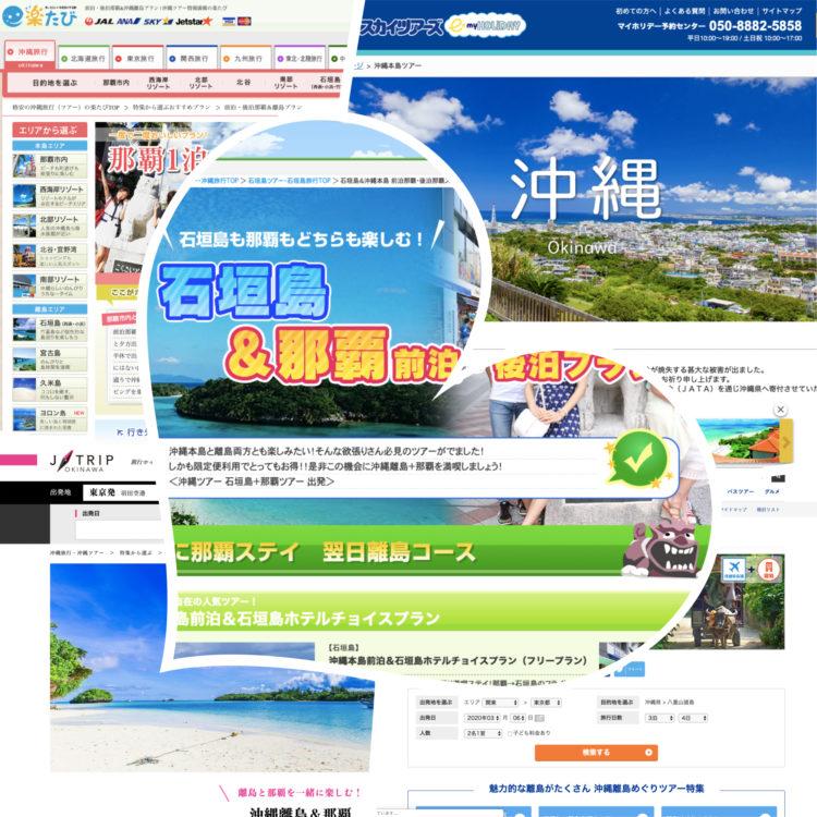 沖縄本島と石垣島ツアー|石垣島PR情報局