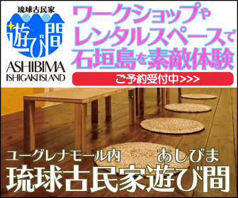 琉球古民家遊び間|石垣島PR情報局