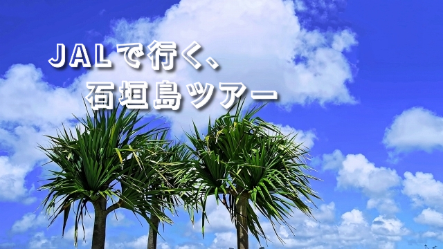 JALで行く、石垣島ツアー