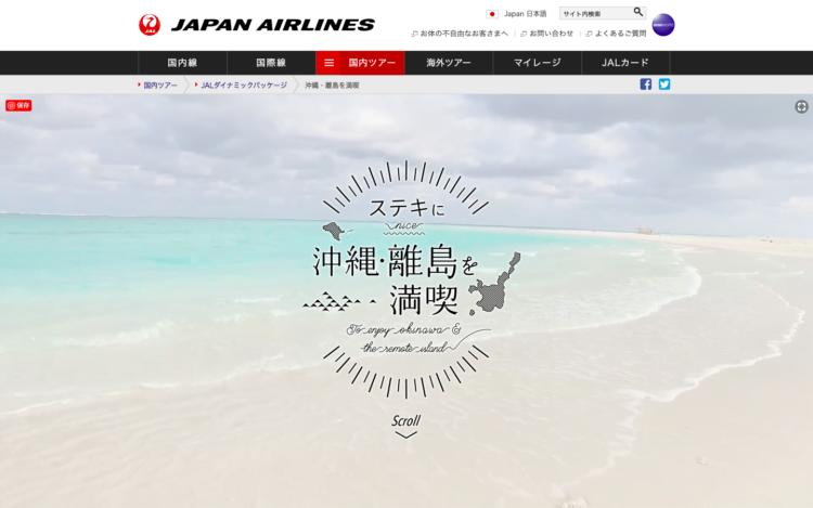 JALで行く石垣島ツアー02