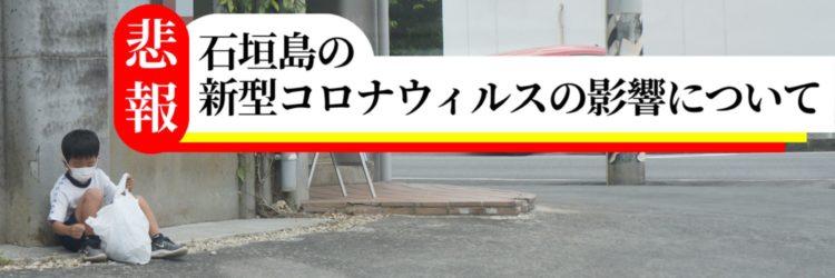 コロナウイルス|石垣島PR情報局04
