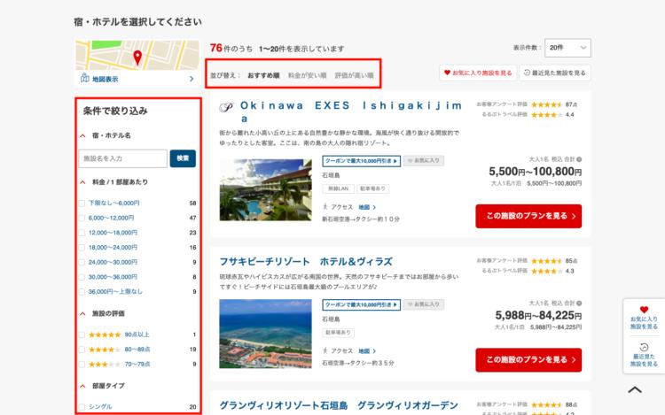 JTBで行く、石垣島ツアーのカテゴリーの絞り方