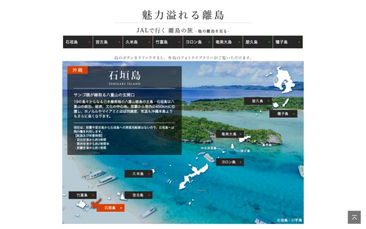 JALの安心・安全石垣島ツアー