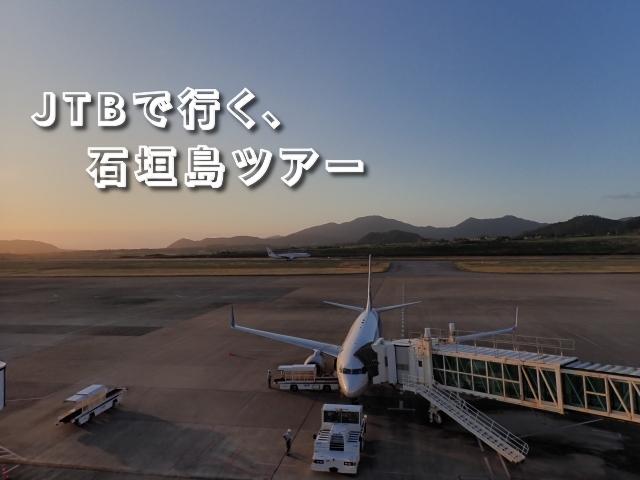 JTBの石垣島ツアー|石垣島PR情報局