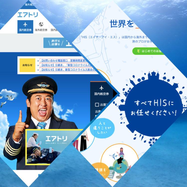 エアトリとH.I.Sが石垣島の格安ツアーにおすすめできる