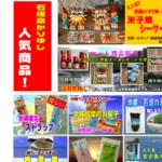 石垣島かりゆしのトップページ