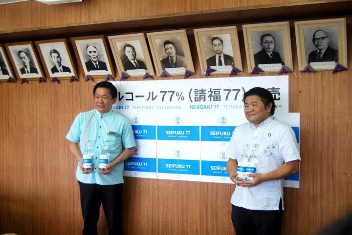 石垣市長と請福の社長:漢那さんと請福77商品リリースした記念写真