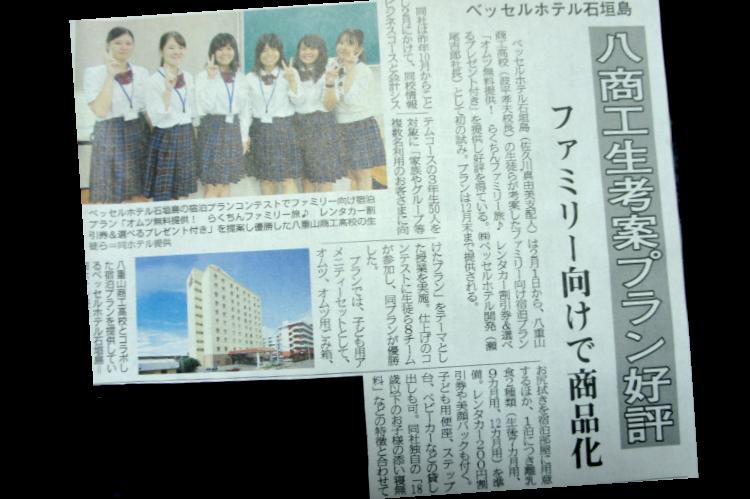 ベッセルホテル石垣島×八重山商工高校