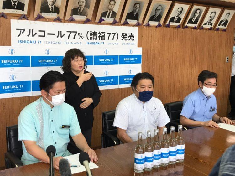 請福77の石垣市長と請福酒造代表の漢那さんと記者会見