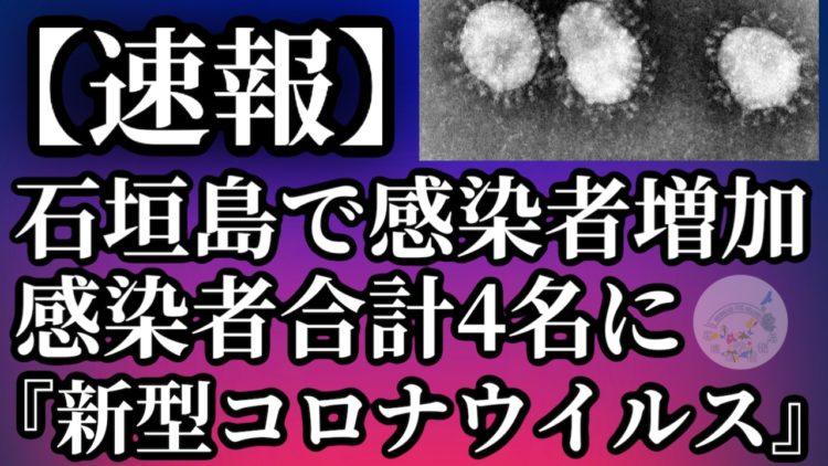 石垣島で4人目の感染者情報『新型コロナウイルス』