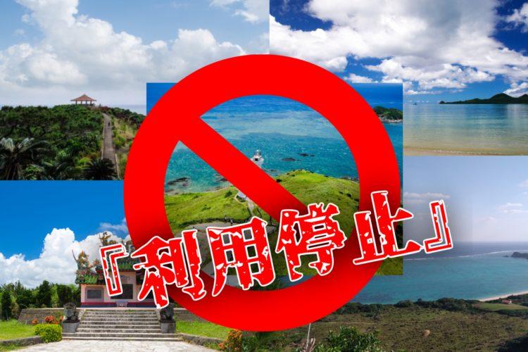 新型コロナウイルスにより利用停止になった有名観光スポット写真