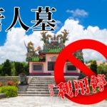 唐人墓の外観