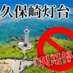 平久保崎灯台の空撮写真