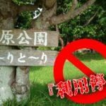 崎原公園の看板