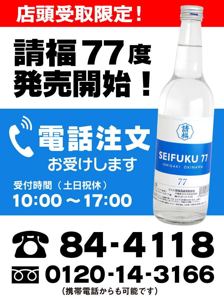 請福77の基本情報 石垣島PR情報局