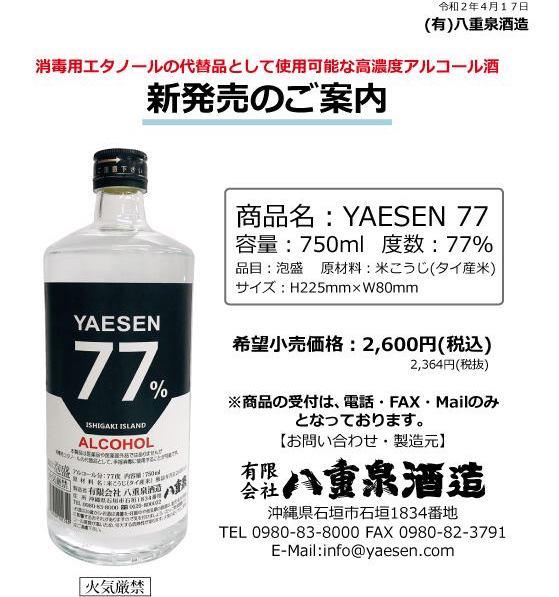 YAESEN77の基本情報