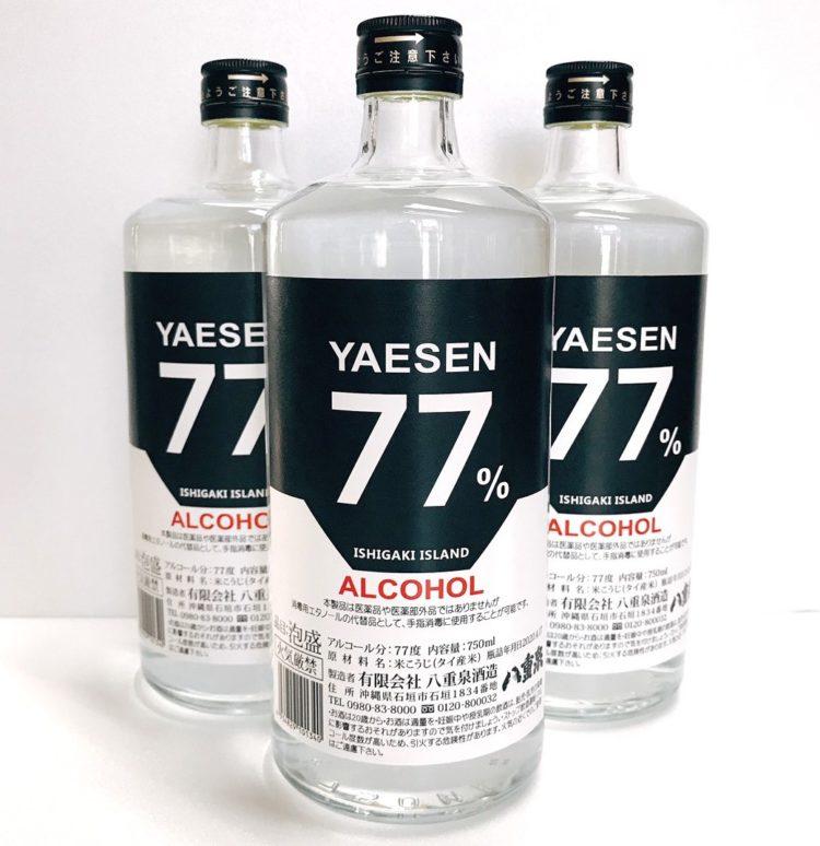 YAESEN77の3本の泡盛