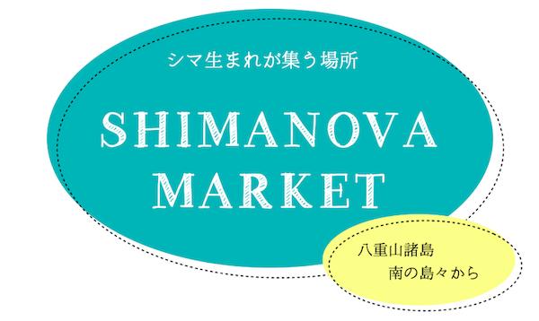 オンラインショップ「シマノバマーケット」の看板