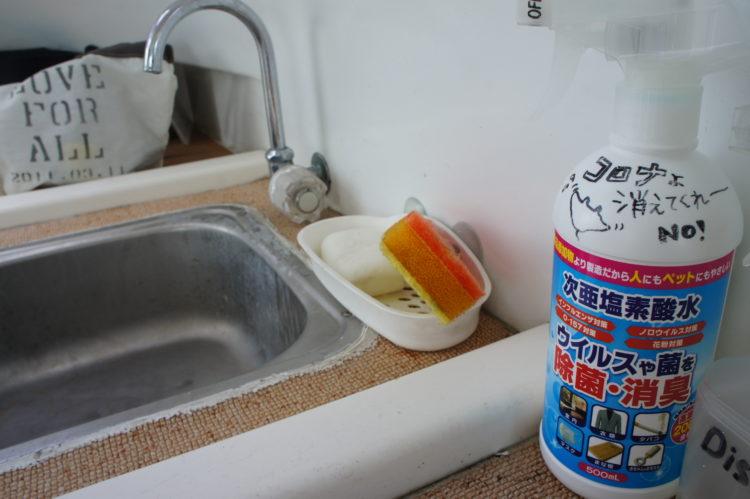 固形石鹸と消毒液