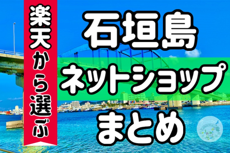 楽天で選ぶ石垣島のネットショップ