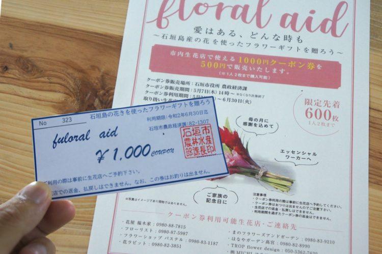 石垣島の母の日フラワーギフト券