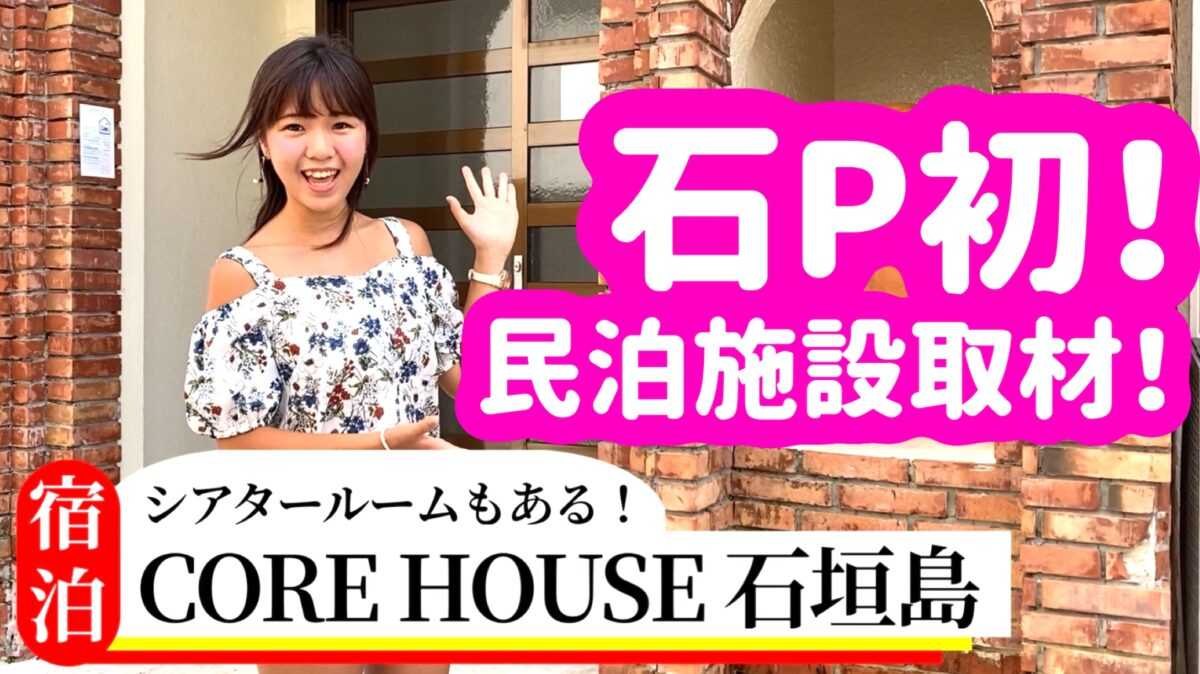 CORE HOUSE 石垣島の外観写真