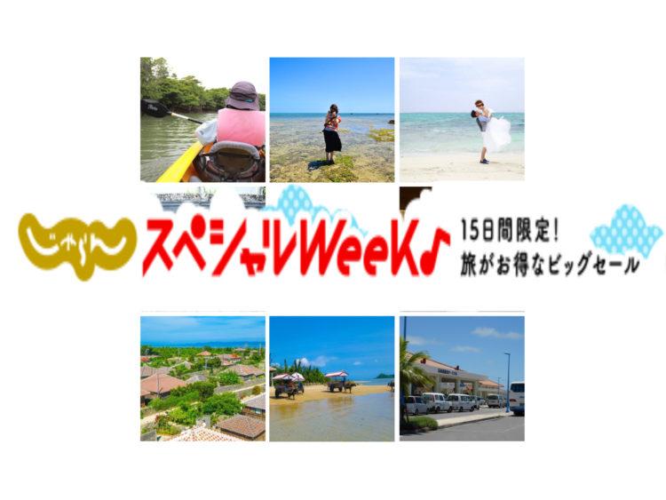 じゃらんで石垣島へ行く