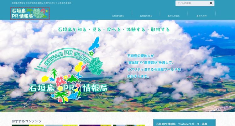 石垣島PR情報局のトップページ