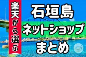 楽天で買える石垣島ネットショップ