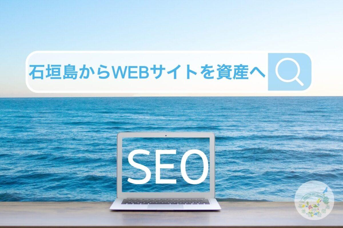 石垣島からWEBサイトを資産へ