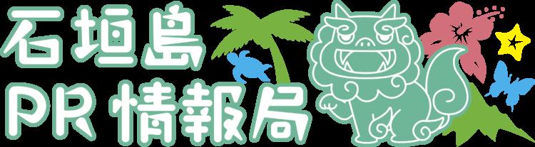 石垣島PR情報局のロゴ