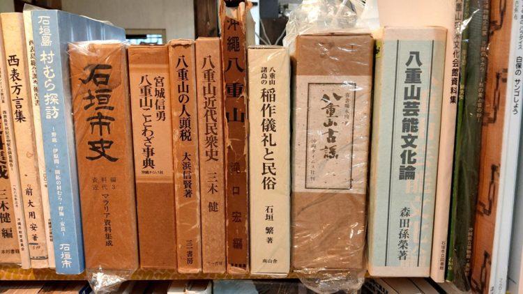 八重山の分厚い著書