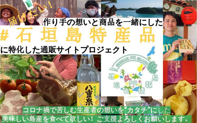石垣島特産品と生産者