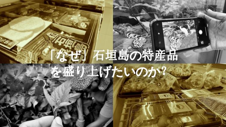 石垣島の特産品と4つの写真