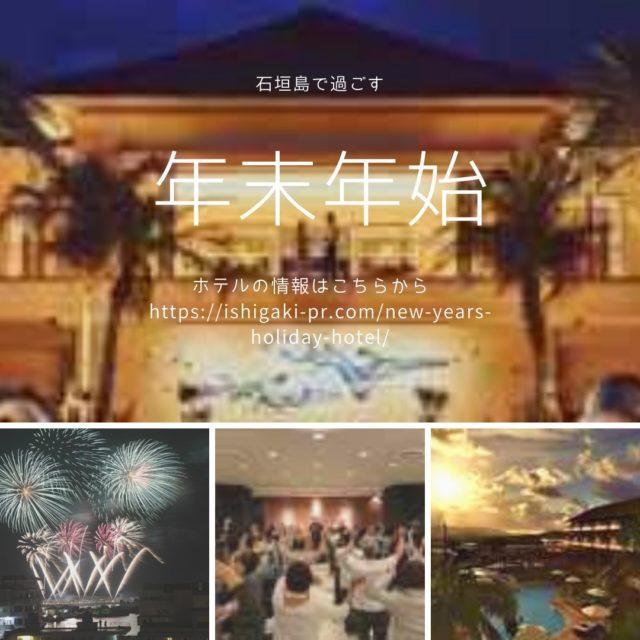 年末年始の石垣島ホテル