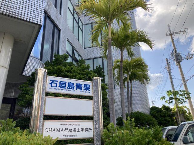 OHAMA行政書士事務所