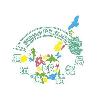 石垣島PR情報局