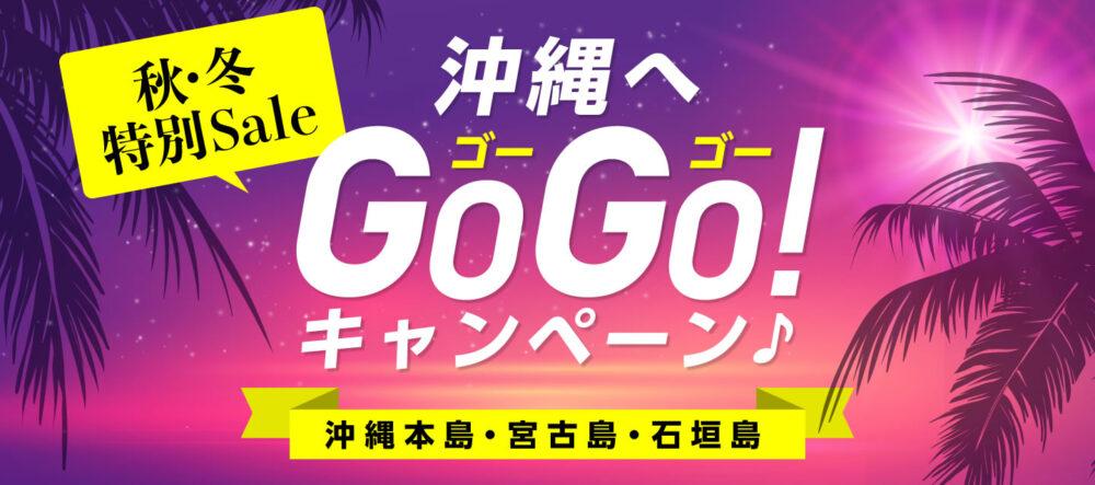 沖縄GoGoキャンペーン