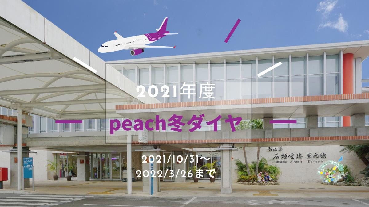 2021年度peach冬ダイヤ