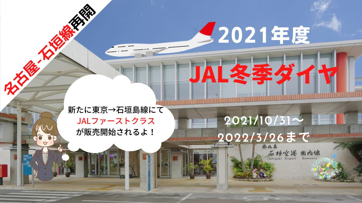 2021年度JAL冬季ダイヤ