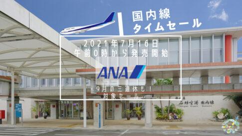 ANA国内線タイムセール