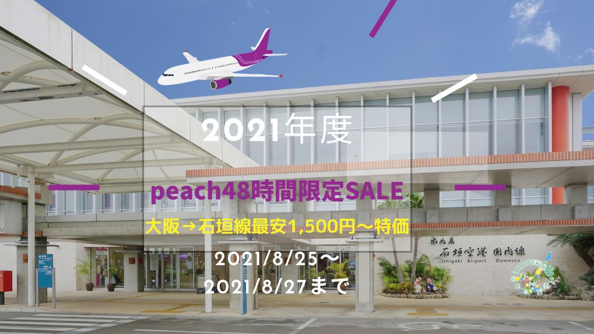 2021/8/25~peach48時間SALE