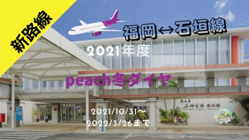 2021年度peach新路線「福岡ー石垣線」開設