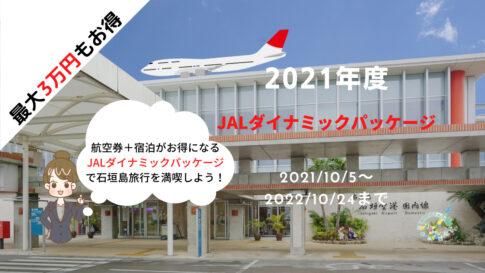 2021年度JALダイナミックパッケージ